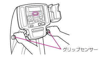 【グリップセンサー別売】