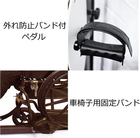 【外れ防止バンド付きペダル/車椅子用固定バンド付】